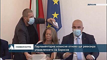 Парламентарна комисия отново ще ревизира управлението на Борисов