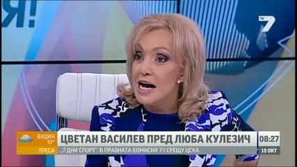 Люба Кулезич - Удариха сайта на Тв7, заглушават Цветан Василев