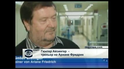 Ариане Фридрих с операция