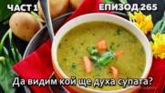 Да видим кой ще духа супата?