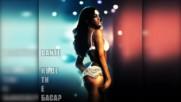 Dante - Къде ти е баса? (2016 Reggaeton/latino Mix)