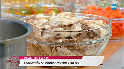 """Рецептата днес: Поморийска рибена чорба и шупла - """"На кафе"""" (14.05.2019)"""