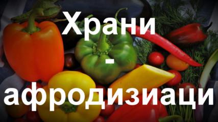 Петнайсет храни, които са афродизиаци