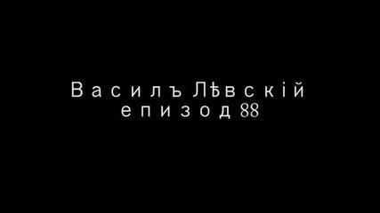 Васил Левски ( 2014 ) - Тийзър