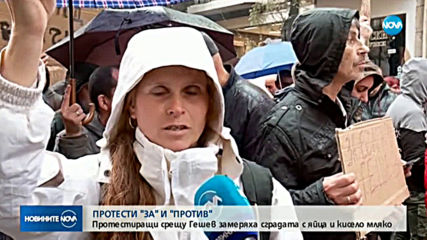 """Протести """"за"""" и """"против"""" Гешев под прозорците на ВСС"""