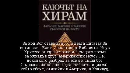 """"""" Проект Америка"""", католици и масони ( Юлия Борисова)"""