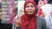 Гласовете на протестиращите палестинци