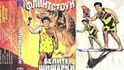 Белите Шишарки - Флинтстоун 1995