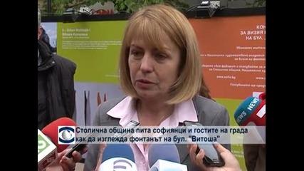 "Столична община пита софиянци и гостите на града как да изглежда фонтанът на булевард ""Витоша"""