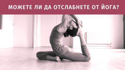 Можете ли да отслабнете от йога?