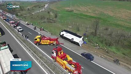 """Затвор за жената, причинала катастрофата с автобус на АМ """"Тракия"""""""