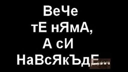 Ost feat. Мариа - Не мога да разбера [h]