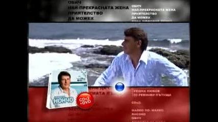 Спомен за Нончо Воденичаров