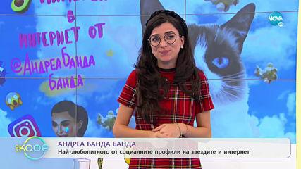 """Андреа Банда-Банда представя горещите новини от социалните мрежи - """"На кафе"""" (14.01.2020)"""