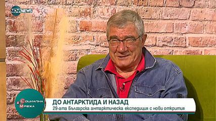 До Антарктида и назад: 29-та Българска антарктическа експедиция приключи успешно