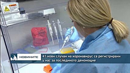 41 нови случаи на коронавирус са регистрирани у нас за последнното денонощие