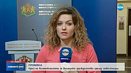 Природозащитници поискаха оставката на Нено Димов