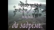 Псалом 121 - бг превод