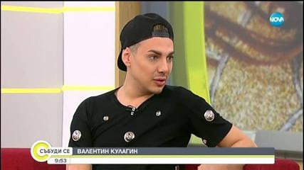 Валентин Кулагин: Излязох от ''Вип Брадър'' като победител