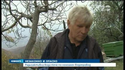 Радиоактивна вода тече по нелегален водопровод до Сандански - Новините на Нова
