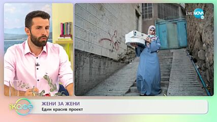 """Жени за жени - Един красив проект - """"На кафе"""" (17.09.2021)"""