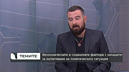Ивайло Динев: Живеем в политическо безвремие, критичен исторически момент за страната