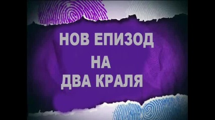 Два Краля Мистериозен епизод на 16/01 Промо