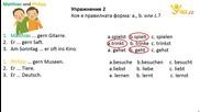 Уча.се - Правилни глаголи в сегашно време - упражнения - Немски език начално ниво