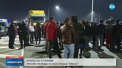 Протести в няколко града в страната