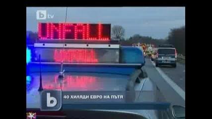 Намерени 40 000 евро на пътя