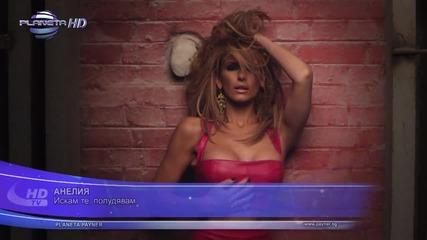 Анелия - Искам те, полудявам (2013)