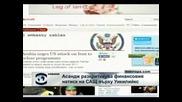 """""""Уикилийкс"""" призова поддръжниците си да изтеглят парите си от """"Банк ъф Америка"""""""