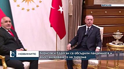 Борисов и Ердоган са обсъдили пандемията и възстановяването на туризма