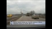 Колона от над 70 военни камиона навлезе в столицата на Крим Симферопол