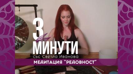 3-минути Медитация Редовност
