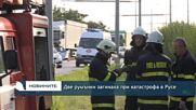 Две румънки загинаха при катастрофа в Русе