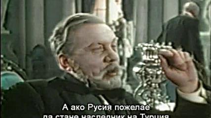 Героите на Шипка (1954) (бг субтитри) (част 1) Dvd Rip Аудиовидео Орфей 2006