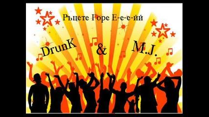 Drunk & M.j. - Ръцете Горе