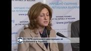 От ГЕРБ излязоха с декларация за събитията в Украйна