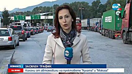 ПО ГРАНИЦАТА С ГЪРЦИЯ: Интензивен трафик и колони от автомобили