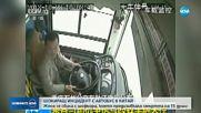 Китайка се сби с шофьор на автобус и предизвика тежка катастрофа