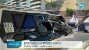 Отново изложение на луксозни яхти в Монте Карло