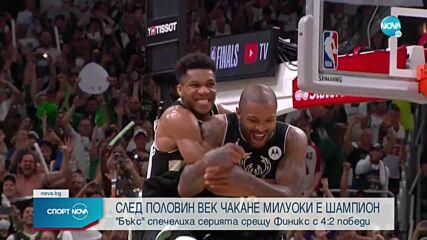 НБА има своя нов шампион