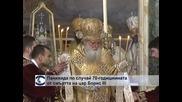 Панихида в Рилския манастир за 70-годишнината от смъртта на Борис ІІІ