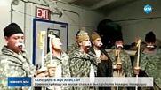 Български военни в Афганистан като коледари