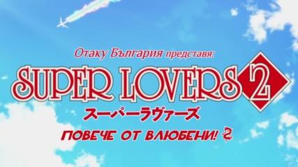 Super Lovers 2 - E1 [ Bg Sub ]