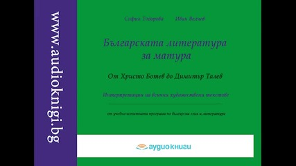 Българска литература за матура