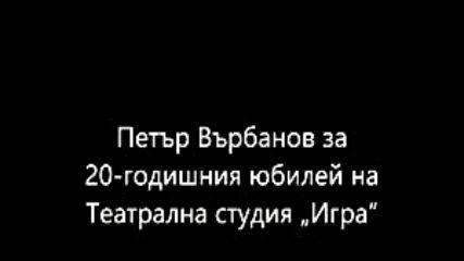 Петър Върбанов за 20-годишния юбилей на Театрална студия Игра