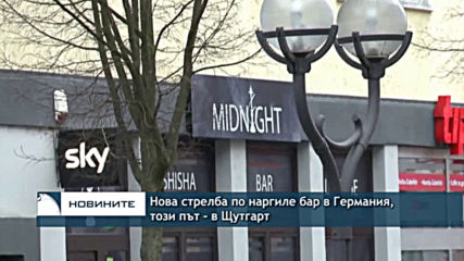 Стреляха по наргиле бар в Щутгарт, няма пострадали