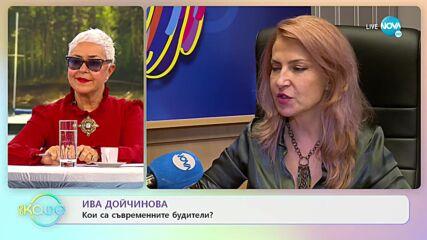 """Ива Дойчинова - Кои са съвременните будители? - """"На кафе"""" (25.10.2021)"""